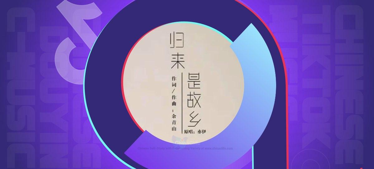 Gui Lai Shi Gu Xiang, May 2021: Learn Chinese with Trending Chinese TikTok Music (Douyin)