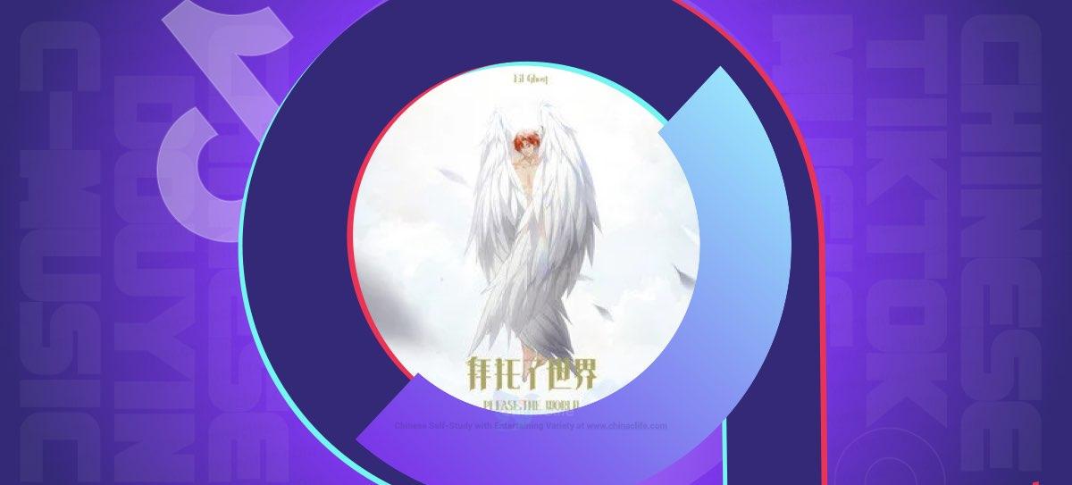 Bai Guo Le Shi Jie, May 2021: Learn Chinese with Trending Chinese TikTok Music (Douyin)