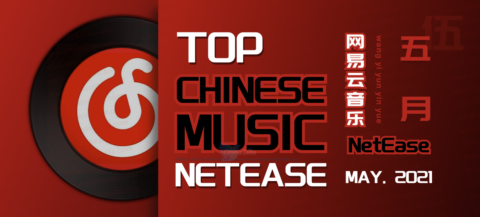 China's Top 10 New NetEase Music for May (2021) on NetEase Cloud Music app