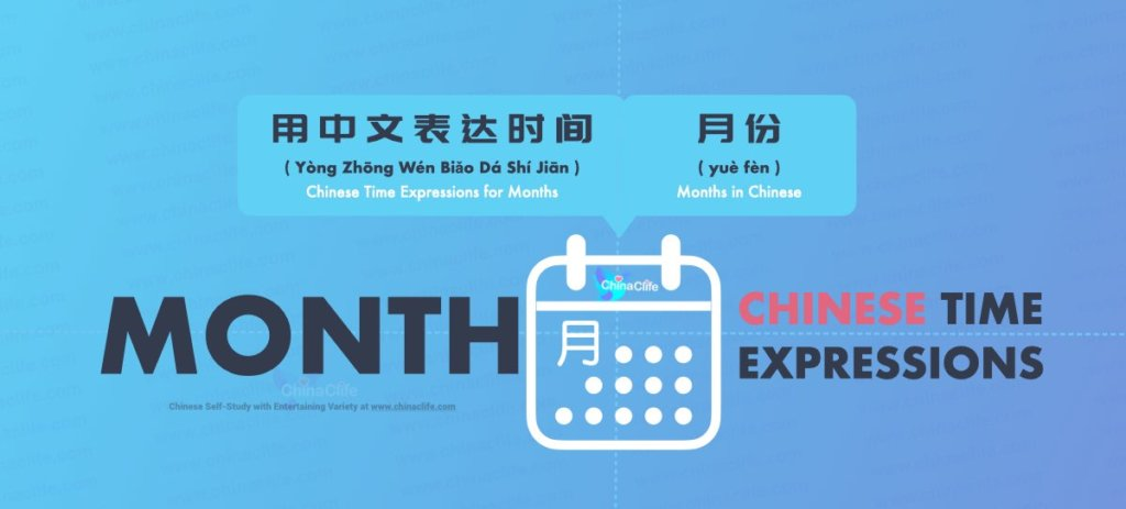 How to say months in Chinese, Learn Chinese months expressions