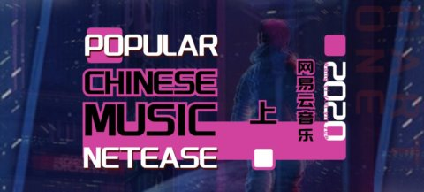 Top 20 Chinese NetEase Music 2020