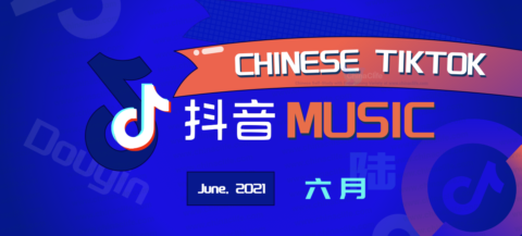 Top 11 New Chinese Songs From China TikTok (Douyin) App for June 2021