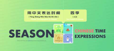 Learn Four Seasons in Chinese, Chinese Spring/Summer/Autumn/Fall/Winter Seasons