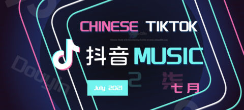 July's Great TikTok Chinese Songs on China TikTok Douyin