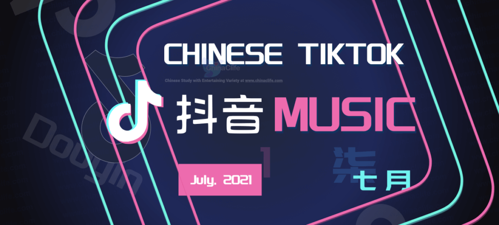 July's Great TikTok Chinese Music on China TikTok Douyin