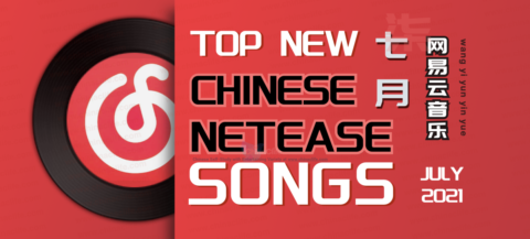 Top 10 New NetEase Songs in July (2021)